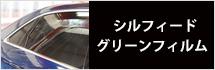 シルフィード/グリーンフィルム