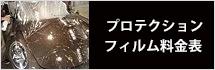 プロテクションフィルム料金表
